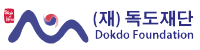 독도재단 (Dokdo Foundation)